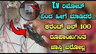 TV ರಿಮೋಟ್ ನಿಂದ ಹೀಗೆ ಮಾಡಿದರೆ  ಕರೆಂಟ್ ಬಿಲ್ 100 ರೂಪಾಯಿಗಿಂತ ಜಾಸ್ತಿ ಬರೋಲ್ಲ | Top Kannada TV