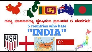 Top 5 Countries who hated India | Top Kannada TV