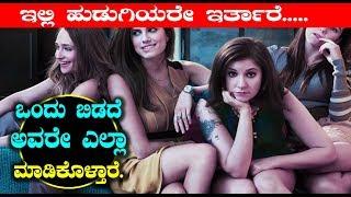 ಇಲ್ಲಿ ಹುಡುಗಿಯರೇ ಇರ್ತಾರೆ ಒಂದು ಬಿಡದೆ ಅವರೇ ಎಲ್ಲಾ ಮಾಡಿಕೊಳ್ತಾರೆ | Kannada Unknown Facts