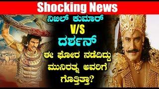 ನಿಖಿಲ್ ಕುಮಾರ್ VS ದರ್ಶನ್ ಈ ಘೋರ ನಡೆದಿದ್ದು ಮುನಿರತ್ನ ಅವರಿಗೆ ಗೊತ್ತಿತ್ತಾ | #KannadaNews