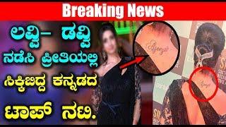 ಲವ್ವಿ  ಡವ್ವಿ ನಡೆಸಿ ಪ್ರೀತಿಯಲ್ಲಿ ಸಿಕ್ಕಿಬಿದ್ದ ಕನ್ನಡದ ಟಾಪ್ ನಟಿ | Kannada News | Top Kannada TV