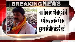 FIR against Delhi BJP Chief Manoj Tiwari for breaking govt sealing in Delhi