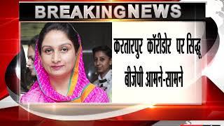 Navjot Singh Sidhu, Harsimrat Kaur Badal spar over Kartarpur Sahib corridor row