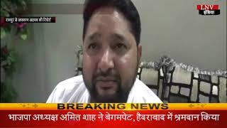 रामपुर - सपा चेयरमैन पति को मिली जान से मारने की धमकी