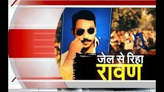 Bhim Army Chief Chandrashekhar Azad Ravan Released From Jail   UP   IBA NEWS  