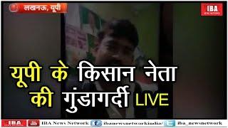 Facebook लाइव पर लहराया हथियार, पत्रकार को दी जान ... | Lucknow | IBA NEWS |