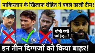 पाकिस्तान के खिलाफ मुकाबले मे रोहित ने बदल डाली टीम, इन तीन खिलाडीयोंकी वापसी...!
