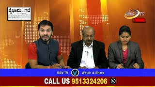 NEWS BREAK TIME SSV TV (02) 19/09/2018