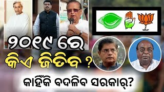 Damodar Rout and Baijayant Panda challenge for Naveen Patnaik and BJD in Odisha- PPL News Odia