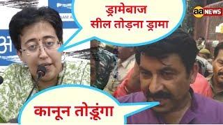 AAP V/S BJP सील तोड़ने पर हंगामा