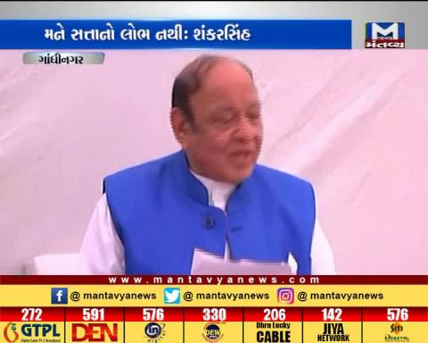 Gandhinagar: Shankersinh Vaghela's reaction on discussion of his joining in NCP