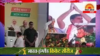 हर परिस्थिति में किसानों के साथ खड़ी रहेगी भाजपा की सरकार-शाह# चैनल इंडिया लाइव