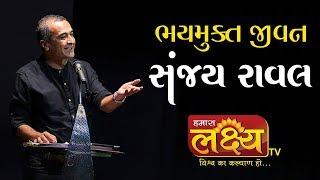 Sanjay Raval Motivational Seminar || Sardhar || 2018