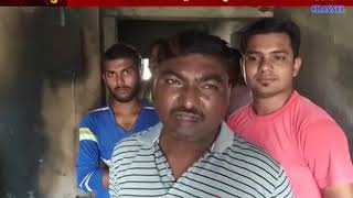 Santrampur  : All house hold things destroyed in vankara vas in fire dure to short circuit.