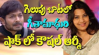 Geetha Madhuri's remuneration for Bigg Boss 2 I Bigg Boss 2 Telugu, Season 2 I Rectv India