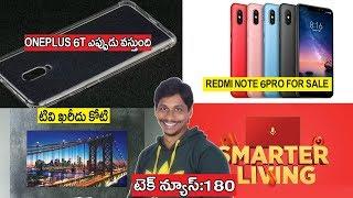 Telugu Tech News 180 : Redmi note 6 pro,motrola one, Paytm mall, IOS 12, Oneplus 6t release date