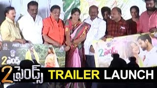 2 Friends Trailer Launch || 2 Friends Telugu Movie Trailer Launch Press Meet