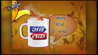 Special Debate with Jaydev Gosai  by Abtak Channel - Chai Pe Charcha