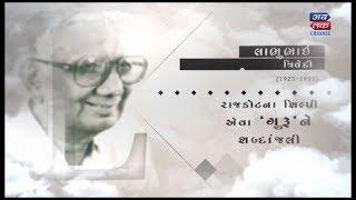 Tribute to Guru Labhubhai Trivedi