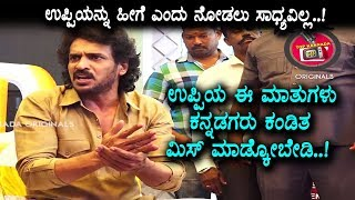 UPENDRA Very Aggressive Speech about his New Party Uttama Prajakeeya Party (UPP)  | #Upendra