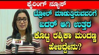 Rashmika Mandanna First Time Reacted about Trolls   #Rashmika Mandanna