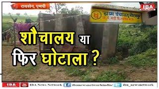 "RAISEN में अब ""शौचालय "" घोटाला, लाभार्थी ...   Toilet Scam in Madhya Pradesh District   IBA NEWS  "