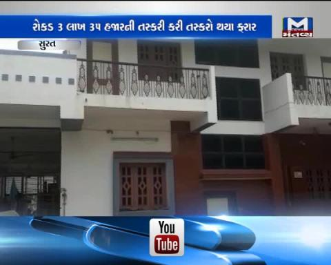 Surat: 3 lakhs robbed from a bunaglow