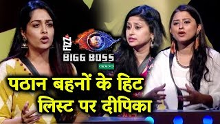 Deepika Kakkar On Hit List Of Pathan Sisters Saba And Somi | Bigg Boss 12 Latest update
