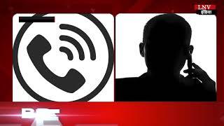 BJP नेता ने दी महिला को गालियाँ, Audio हुआ वाइरल