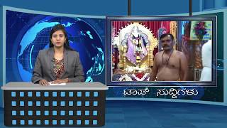 Top News SSV TV  18/09/18