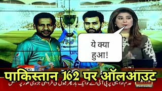 Pakistan Media Reactions On Pakistan All Out 162 | India Vs Pakistan Asia Cup 2018