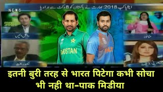 Pakistan Media Reaction On India Beat Pakistan In Asia Cup 2018 | India Vs Pakistan Asia Cup 2018