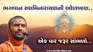 ભગવાન સ્વામિનારાયણની ઓળખાણ || The identity of Lord Swaminarayan ||