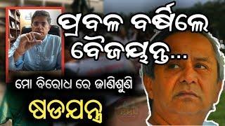 Baijayant Panda targets BJD Govt. on  helicopter issue- Naveen Patnaik Vs Baijayant-PPL News Odia