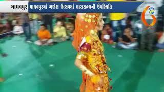 માધવપુરમાં ગણેશ ઉત્સવમાં ધારાસભ્યની ઉપસ્થિતિ 19-09-2018