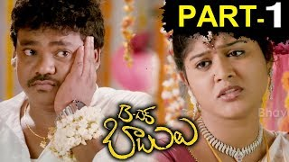 B Tech Babulu Full Movie Part 1 - Sreemukhi, Nandu, Shakalaka Shankar