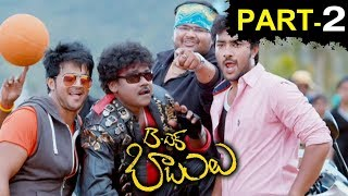 B Tech Babulu Full Movie Part 2 - Sreemukhi, Nandu, Shakalaka Shankar