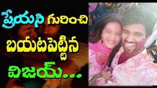 Vijay Devarakonda Unseen Pictures With His Girl Friend I Vijay Devarakonda I Rectv India
