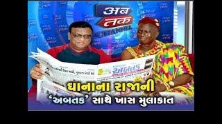 Abtak Exclusive : King of Ghana visit Abtak Media House