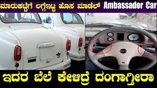 ಮಾರುಕಟ್ಟೆಗೆ ಲಗ್ಗೆ ಇಟ್ಟ ಹೊಸ ಮಾಡೆಲ್ - Ambassador Car | Top Kannada TV