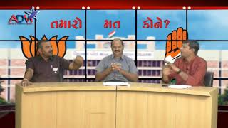 Special Debate with Balubhai Vinzuda and Narendrabhai Jadeja by Abtak Channel - Chai Pe Charcha