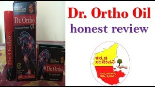 Dr. Ortho Oil honest review Kannada | Knee pain Joint pain Oil | Kannada Sanjeevani