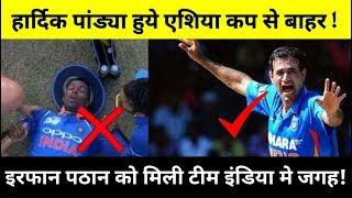 बडी खबर: चोट के कारण हार्दिक पांड्या एशिया कप से बाहर, इस दिग्गज गेंदबाज की हुई वापसी...!