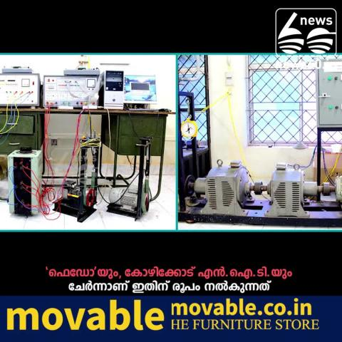 Kerala start new invention in plastic waste