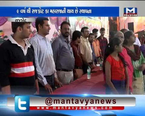 Rajkot: During Ganesh Celebration various programs also conducted