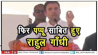 Rahul gandhi ने डूंगरपुर भाषण में की बड़ी गलती, आप भी सुनें.. Rahul Gandhi in Rajasthan