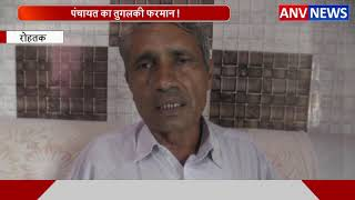 Panchayat का तुगलकी Farmaan ! || ANV NEWS