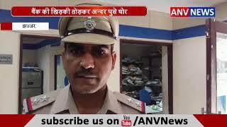 Bank की Khidki तोडक़र घुसे Chor || ANV NEWS