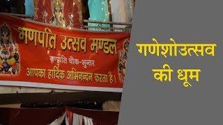 सारेगामापा में Naam कमा चुकी Payal Thakur ने जमाया Rang || ANV NEWS