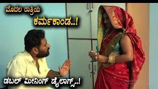 Modala Rathri Karmakanda Scene | Kannada Fun Bucket Video | Kannada Dabble Meaning dialogue